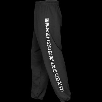 Powell Peralta Animal Chin Sweatpants Black